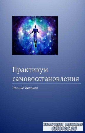Леонид Казаков - Практикум самовосстановления