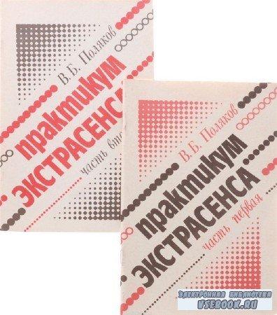 В.Б. Поляков - Практикум экстрасенса. В 2-х частях