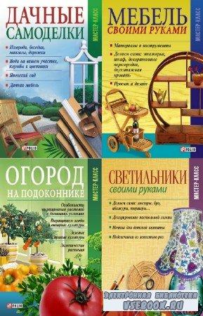 коллектив - Мастер-класс. Сборник (17 книг)