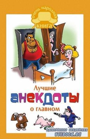 Елена Маркина - Лучшие анекдоты о главном (Аудиокнига)
