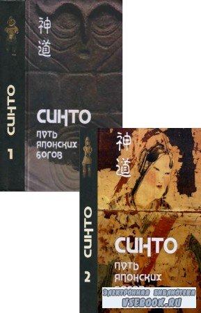 Е.М. Ермакова, Г.Е. Комаровский - Синто — путь японских богов. В 2-х томах