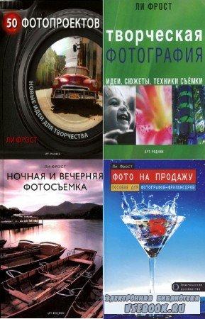 Ли Фрост - Ли Фрост. Сборник (10 книг)