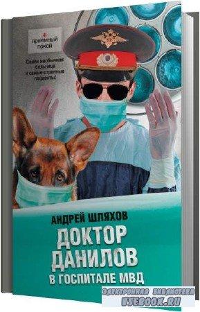 Андрей Шляхов. Доктор Данилов в госпитале МВД (Аудиокнига)