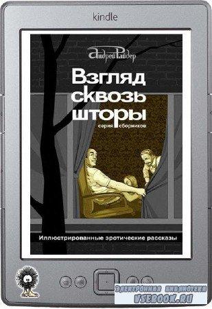 Райдер Андрей - Взгляд сквозь шторы. 100 пикантных историй, которые разбудя ...