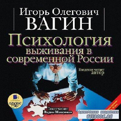 Вагин Игорь - Психология выживания в современной России (Аудиокнига)