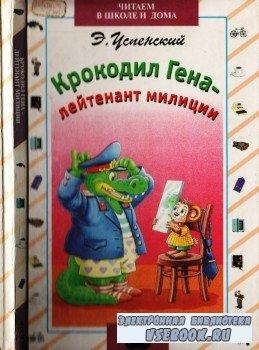 Успенский  -  Крокодил Гена - лейтенант милиции