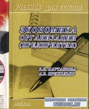 Карташова В.Н., Приходько А.В. - Экономика организации (предприятия). Учебн ...