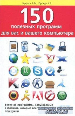 А. Будрин, Р. Прокди - 150 полезных программ для вас и вашего компьютера