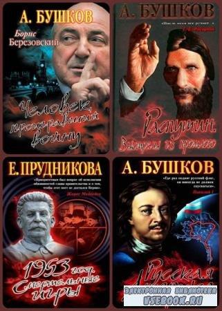 Книжная серия - Загадки истории (36 книг)