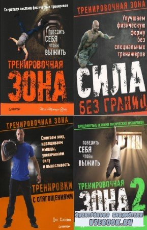 коллектив - Тренировочная зона. Сборник (5 книг)