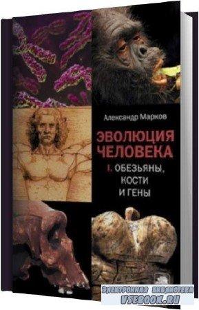 Александр Марков. Обезьяны, кости и гены (Аудиокнига)