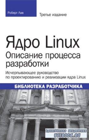 Р. Лав - Ядро Linux. Описание процесса разработки