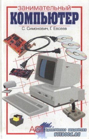 С.В. Симонович, Г.А. Евсеев - Занимательный компьютер