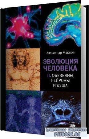 Александр Марков. Обезьяны, нейроны и душа (Аудиокнига)