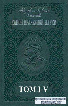Абу Али ибн Сина (Авиценна) - Канон врачебной науки. В 5-и томах