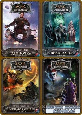 Серия - WarGames в 16 книгах