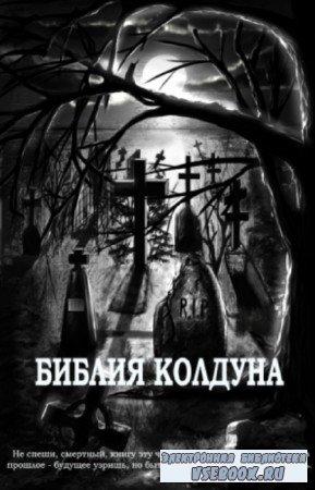 С.В. Быковский - Библия колдуна