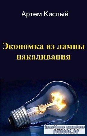 Артем Кислый - Экономка из лампы накаливания
