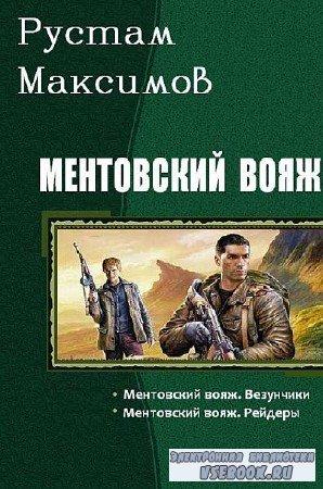 Рустам Максимов - Ментовский вояж. Диалогия (2016) Fb2