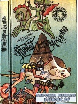 Хичкок - Тайна острова скелетов