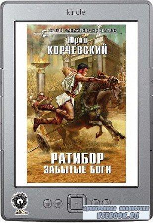 Корчевский Юрий - Ратибор. Забытые боги