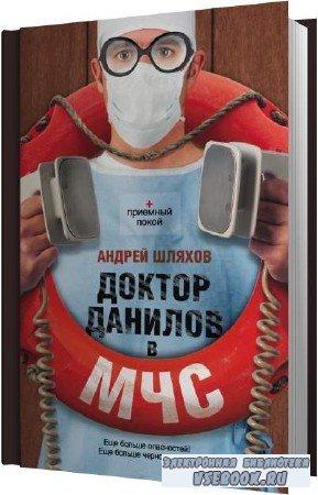 Андрей Шляхов. Доктор Данилов в МЧС (Аудиокнига)