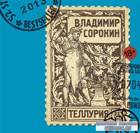 Сорокин Владимир - Теллурия  (Аудиокнига)