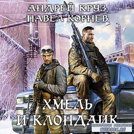 Корнев Павел, Круз Андрей - Хмель и Клондайк  (Аудиокнига)