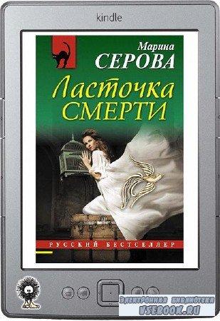 Серова Марина - Ласточка смерти