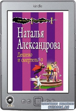 Александрова Наталья - Дешево и смертельно