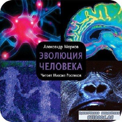Марков Александр - Эволюция человека / Том 1,2 (Аудиокнига) .m4b