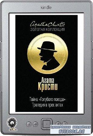 Кристи Агата - Тайна «Голубого поезда». Трагедия в трех актах (сборник)