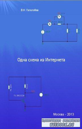 В.Н. Гололобов - Одна схема из интернета