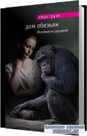 Сара Груэн. Дом обезьян (Аудиокнига)