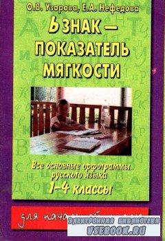 Узорова О.В., Нефедова Е.А. -   Ь знак - показатель мягкости. Все основные орфограммы русского языка 1-4 класса.