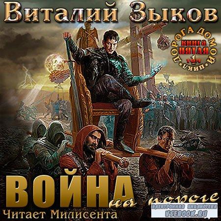 Зыков Виталий - Власть силы 1. Война на пороге  (Аудиокнига)