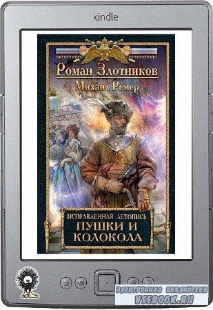 Злотников Роман, Ремер Михаил - Исправленная летопись. Пушки и колокола