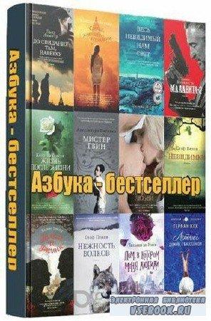 Серия книг - Азбука-бестселлер [95 книг] (2012-2016)