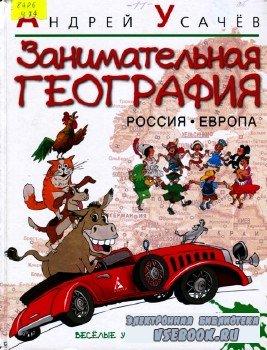 Занимательная география. Россия, Европа