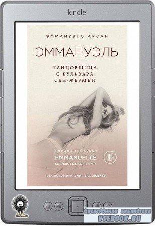 Арсан Эммануэль - Эммануэль. Танцовщица с бульвара Сен-Жермен