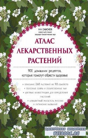 Николай Сафонов - Атлас лекарственных растений. 900 домашних рецептов, которые помогут обрести здоровье
