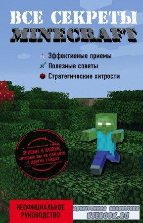 Меган Миллер - Все секреты Minecraft