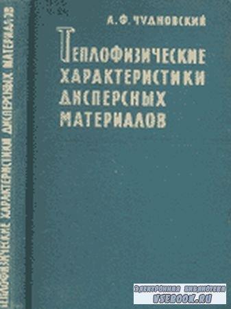 Теплофизические характеристики дисперсных материалов