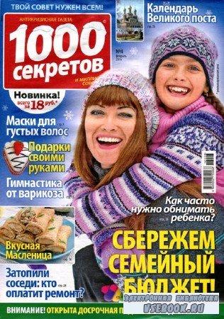 1000 секретов №4 2016