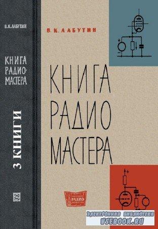 В.К. Лабутин - Книга радиомастера. Сборник (3 книги)