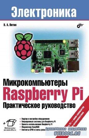 Петин В. - Микрокомпьютеры Raspberry Pi: Практическое руководство (+CD)