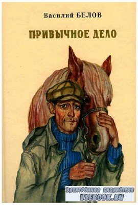 Белов Василий - Привычное дело (Аудиокнига)