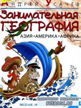 Усачев Андрей -  Занимательная география. Азия, Америка, Африка