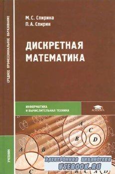 Спирина М.С., Спирин П.А.- Дискретная математика