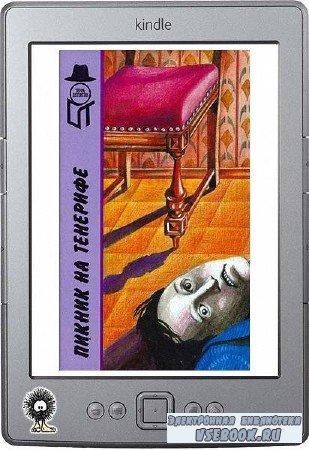 Чартерис Лесли - Пикник на Тенерифе (сборник)